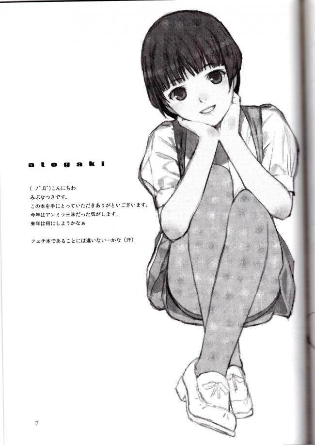 [lilr rose(みぶなつき)]制服少女015