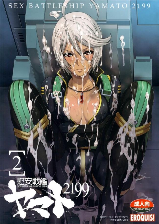 [EROQUIS!] 慰安戦艦ヤマト2199[2] (宇宙戦艦ヤマト2199)000
