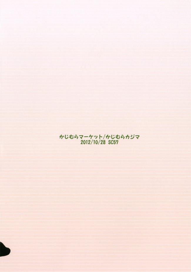 (サンクリ57) (同人誌) [かじむらマーケット (かじむらカジマ)] らぶよめエクレール (DOG DAYS)011
