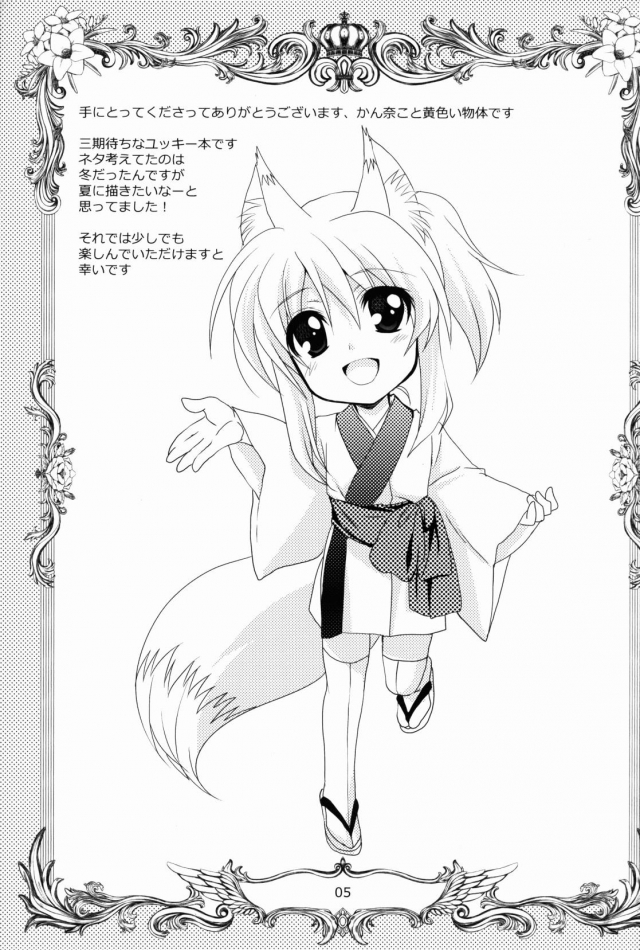 [PLUM]Wonderful Fox (DOG DAYS)004
