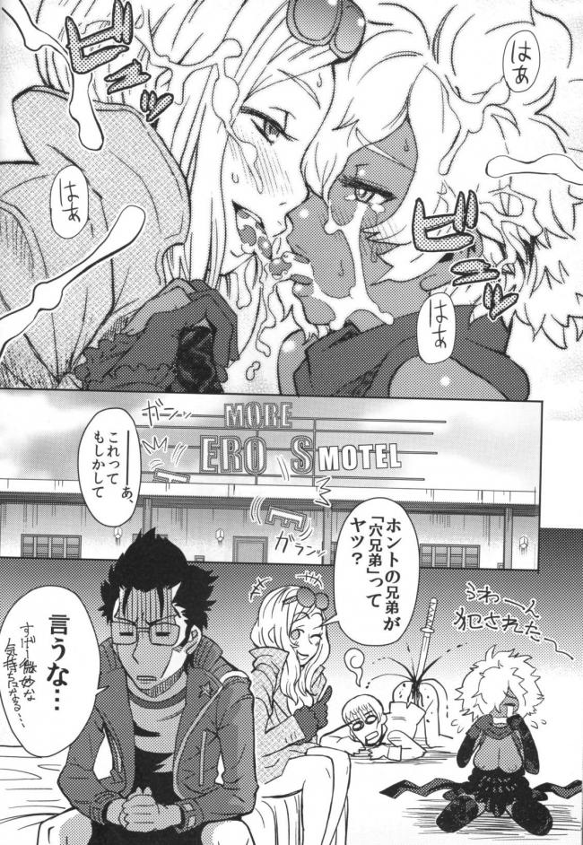 [エイトビート]NO MORE HEROINES 2 (ノーモア★ヒーローズ)024