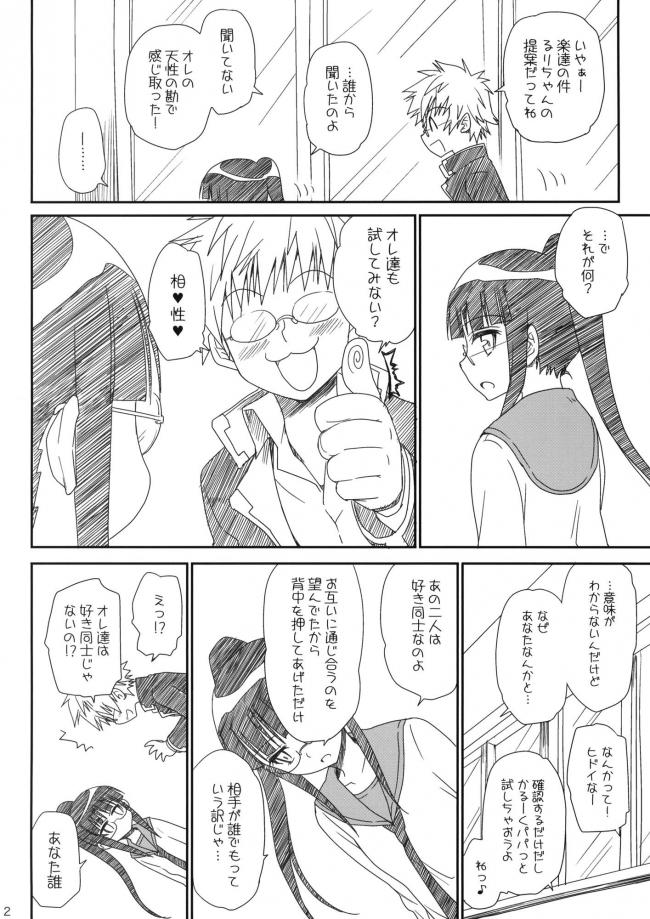 [たくみな無知]メガネのよしみ (ニセコイ)002
