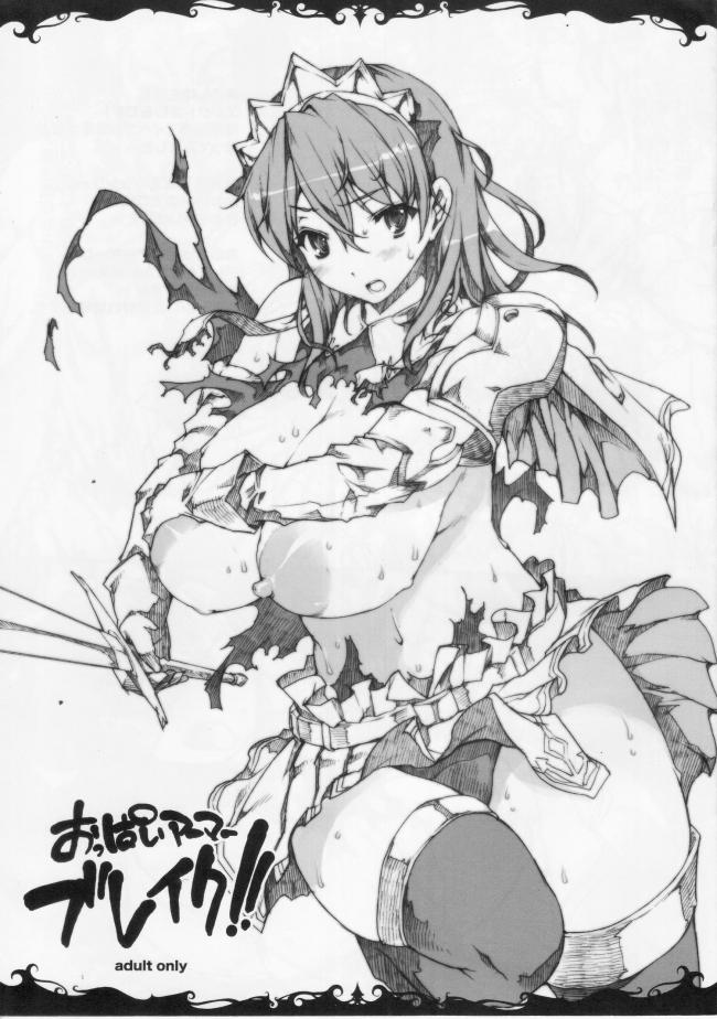 [ERECT TOUCH]おっぱいアーマーブレイク!! (聖剣の刀鍛冶)000