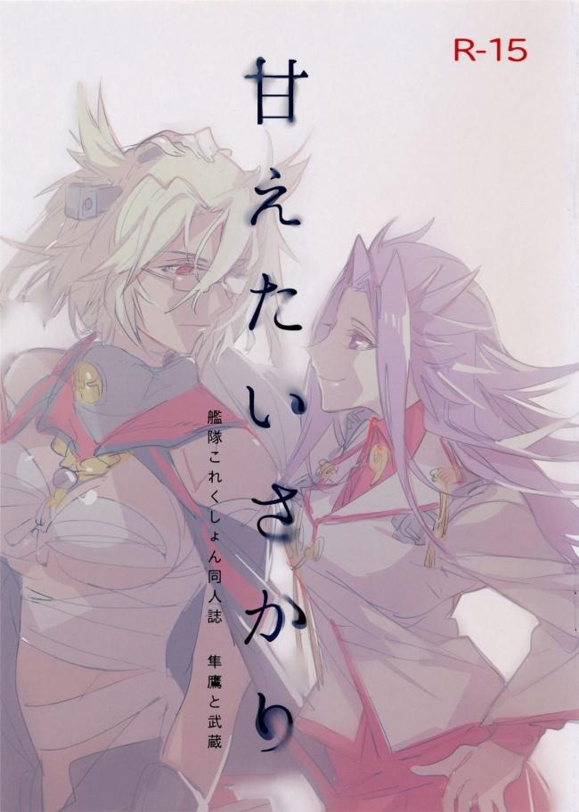 [20twenty]甘えたいさかり隼鷹と武蔵 (艦隊これくしょん -艦これ-)000
