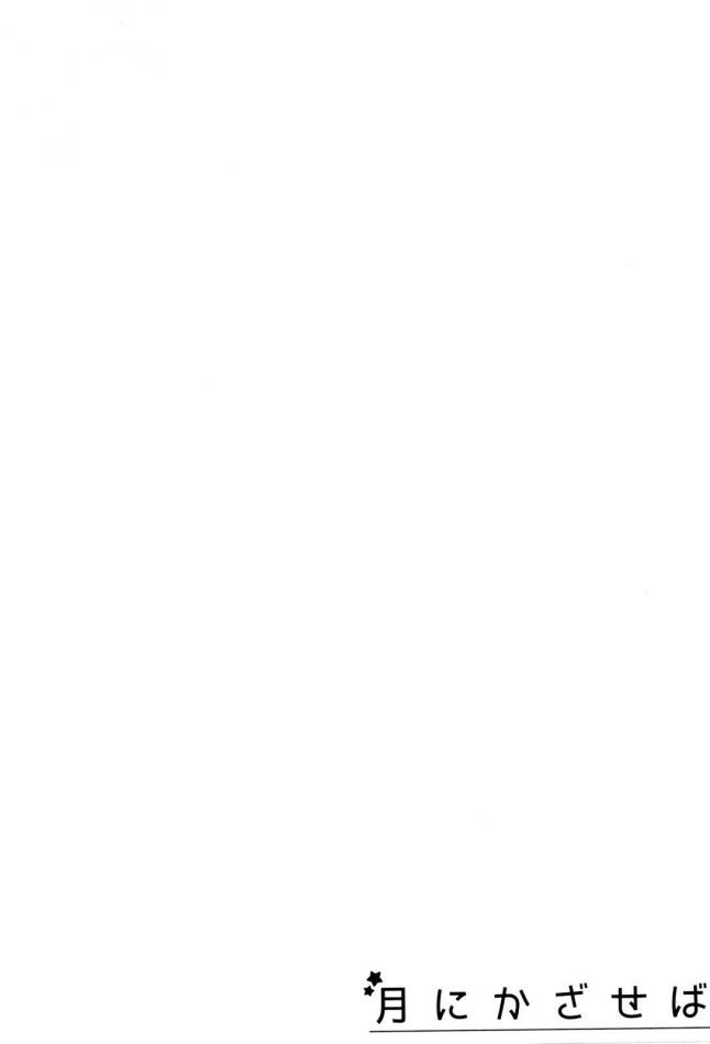 [かろやかステップ]月にかざせば (ラブライブ!)002