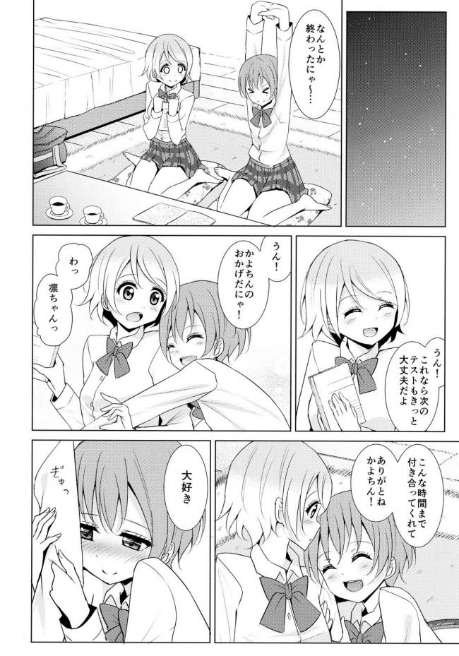 [かろやかステップ]月にかざせば (ラブライブ!)006