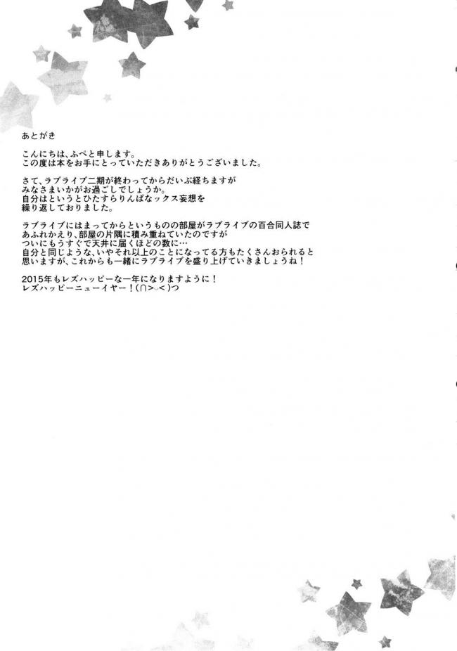 [かろやかステップ]月にかざせば (ラブライブ!)027