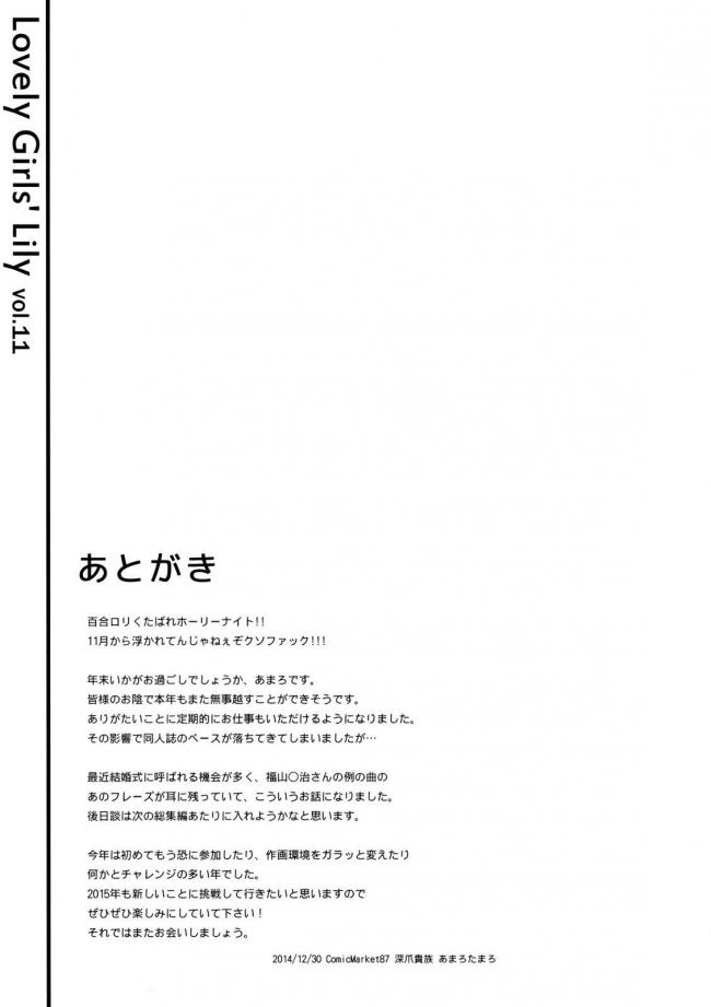 [深爪貴族]Lovely Girls Lily vol.11 (魔法少女まどか☆マギカ)019