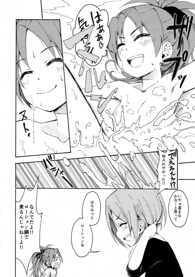 [深爪貴族]Lovely Girls Lily vol.11 (魔法少女まどか☆マギカ)006