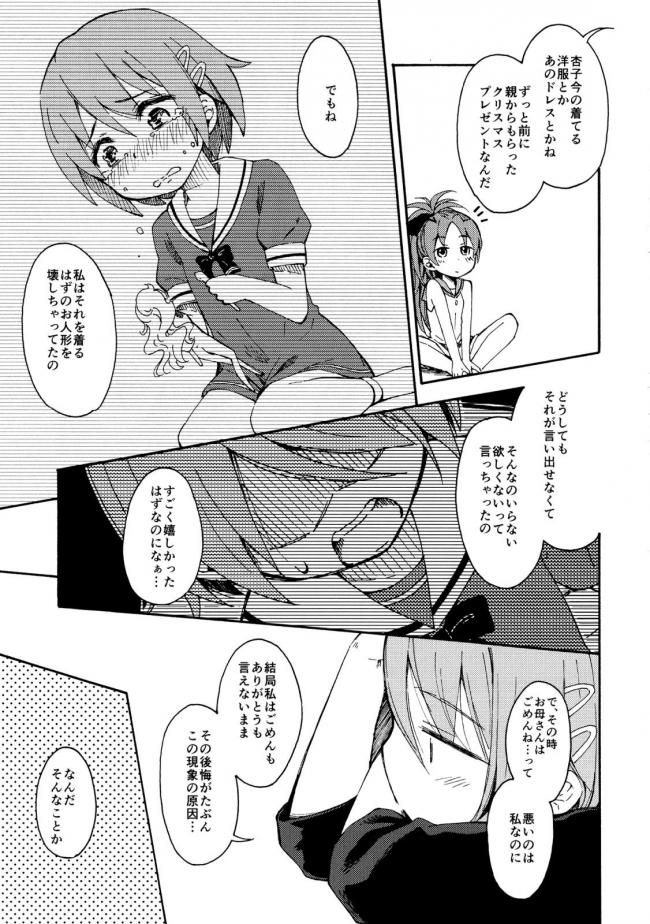 [深爪貴族]Lovely Girls Lily vol.11 (魔法少女まどか☆マギカ)013