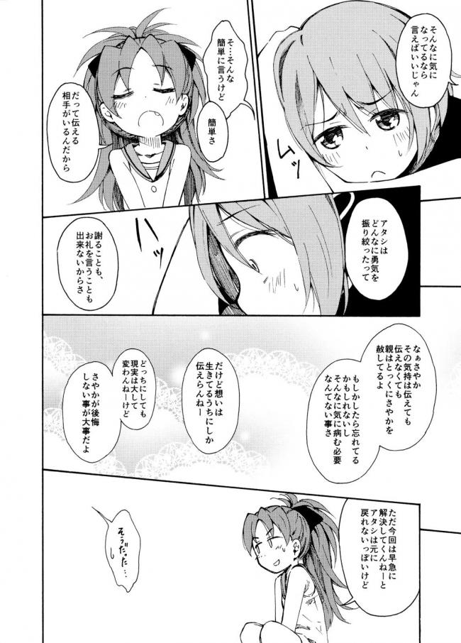[深爪貴族]Lovely Girls Lily vol.11 (魔法少女まどか☆マギカ)014
