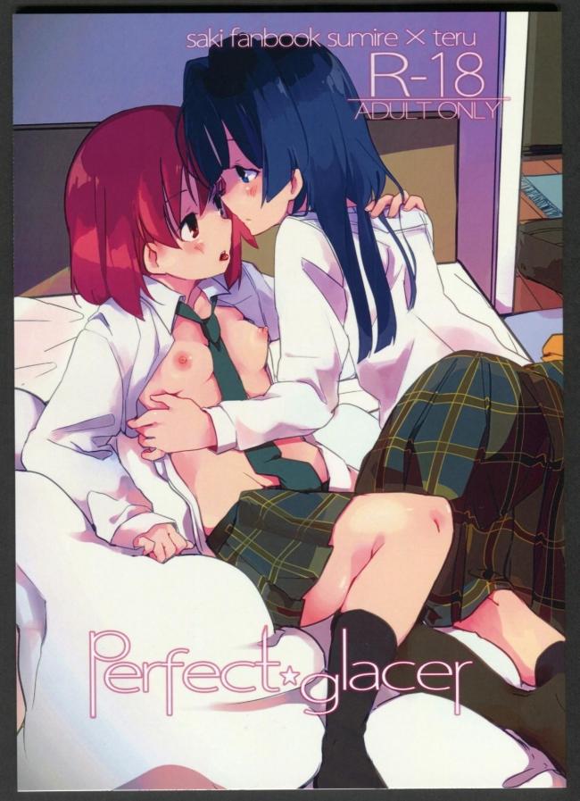 [日夜コトリ]Perfect☆glacer (咲-Saki-)000