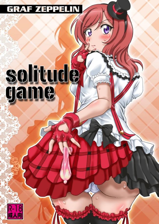 [Graf Zeppelin]solitude game (ラブライブ!)000