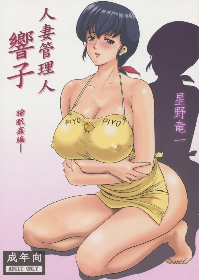 [昇竜安井会]人妻管理人響子 (めぞん一刻)000