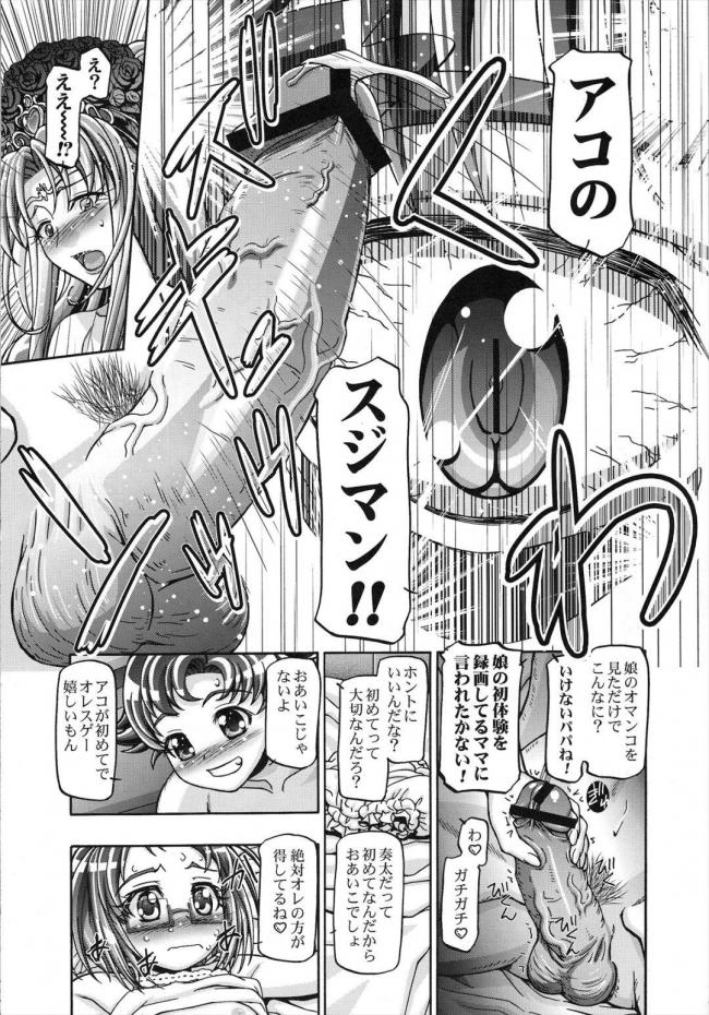 [ギャンブラー倶楽部]すいーとロリきゅあ (スイートプリキュア)007