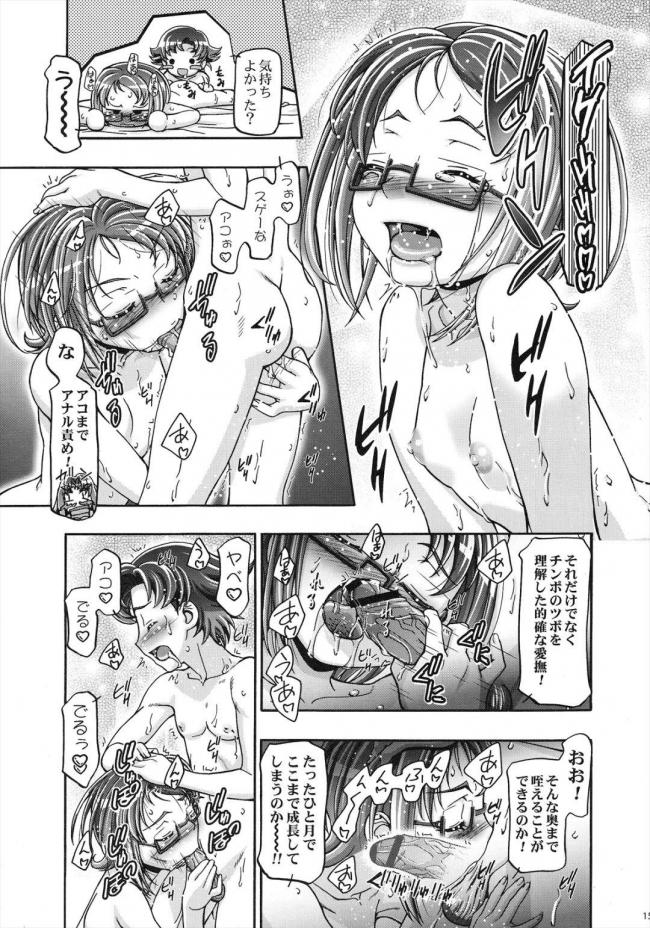 [ギャンブラー倶楽部]すいーとロリきゅあ (スイートプリキュア)013