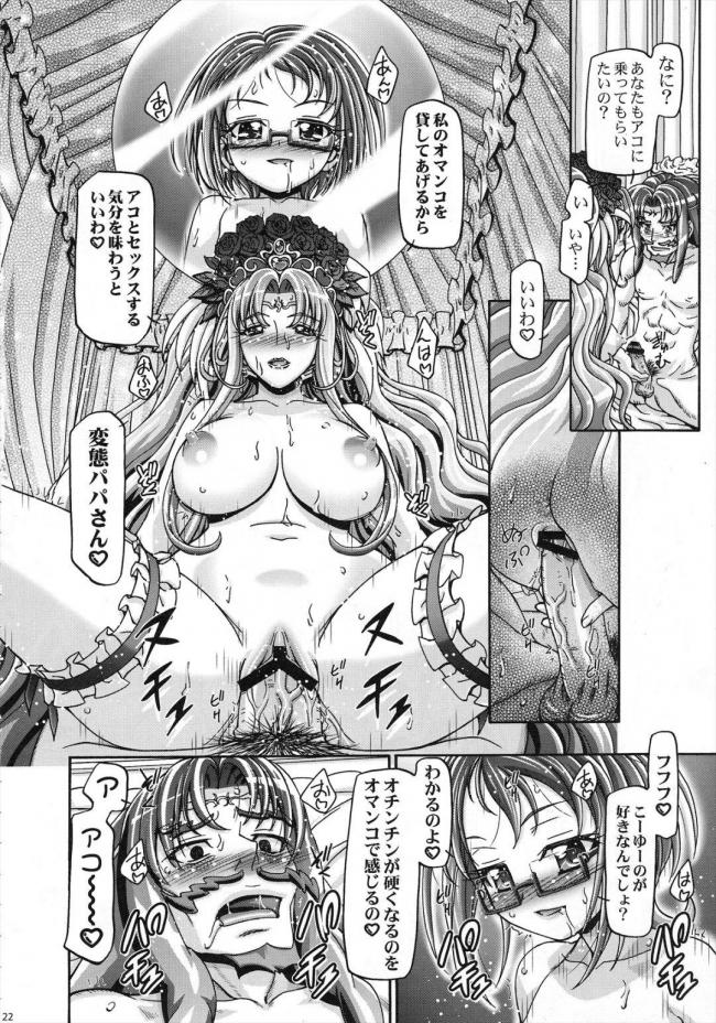 [ギャンブラー倶楽部]すいーとロリきゅあ (スイートプリキュア)020