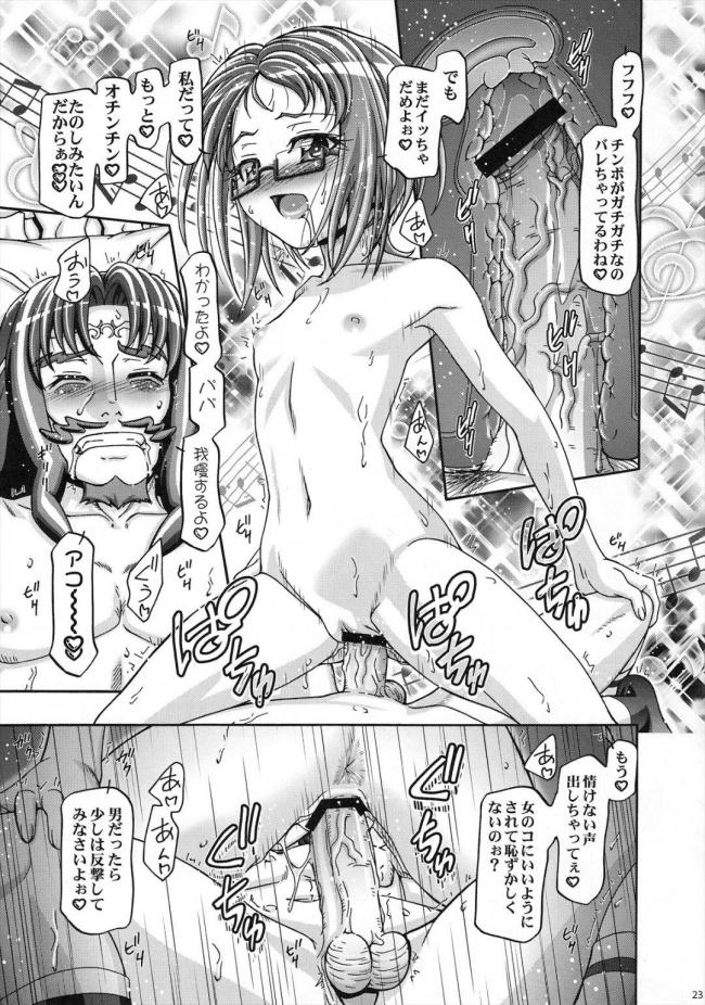 [ギャンブラー倶楽部]すいーとロリきゅあ (スイートプリキュア)021