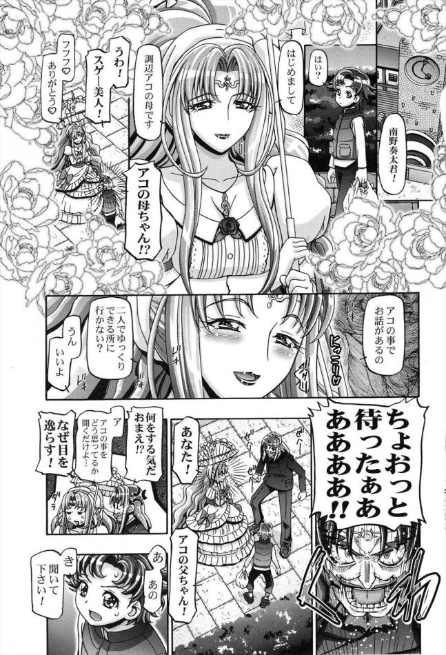[ギャンブラー倶楽部]すいーとロリきゅあ (スイートプリキュア)025