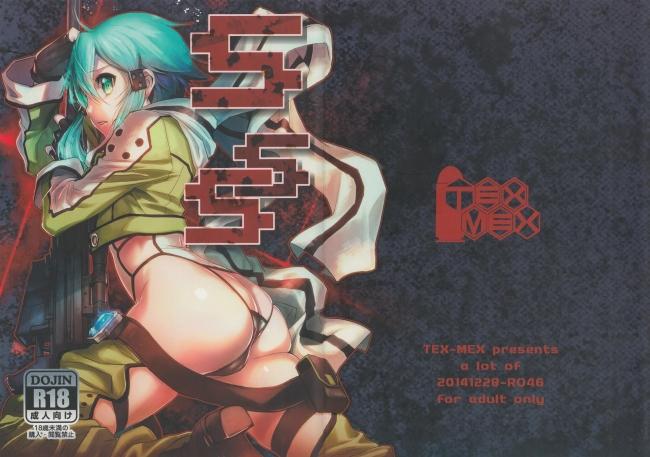 [TEX-MEX]SSS シノンチャーンシノンチャーンスキスキー (ソードアートオンライン)000