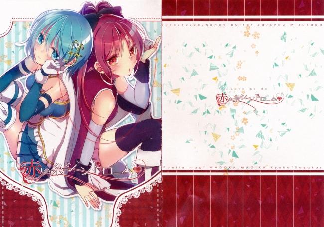 [はちみつバター3g]赤い糸シンドローム (魔法少女まどか☆マギカ)000