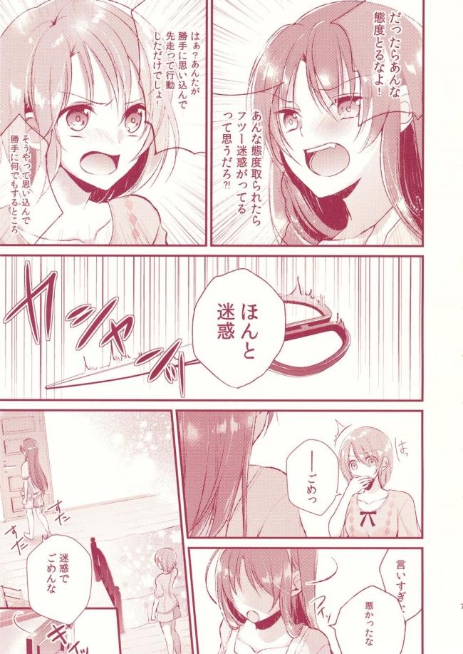 [はちみつバター3g]赤い糸シンドローム (魔法少女まどか☆マギカ)005