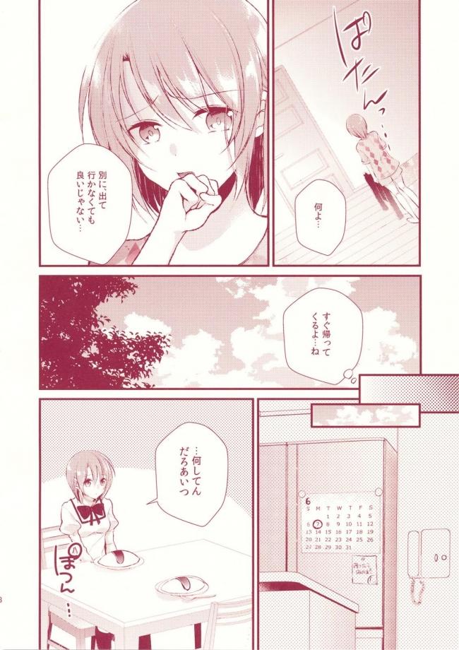 [はちみつバター3g]赤い糸シンドローム (魔法少女まどか☆マギカ)006