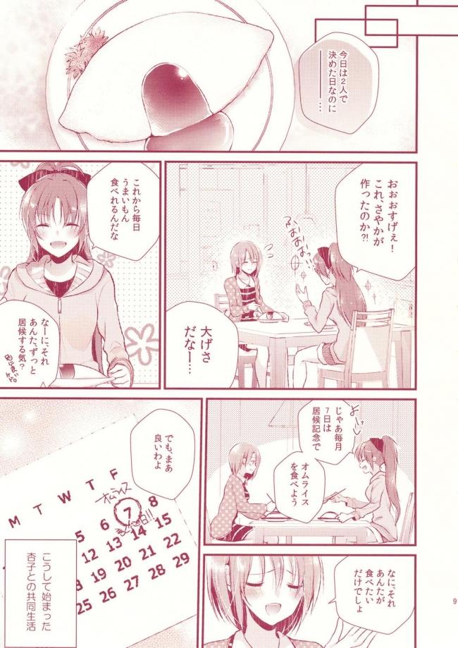 [はちみつバター3g]赤い糸シンドローム (魔法少女まどか☆マギカ)007