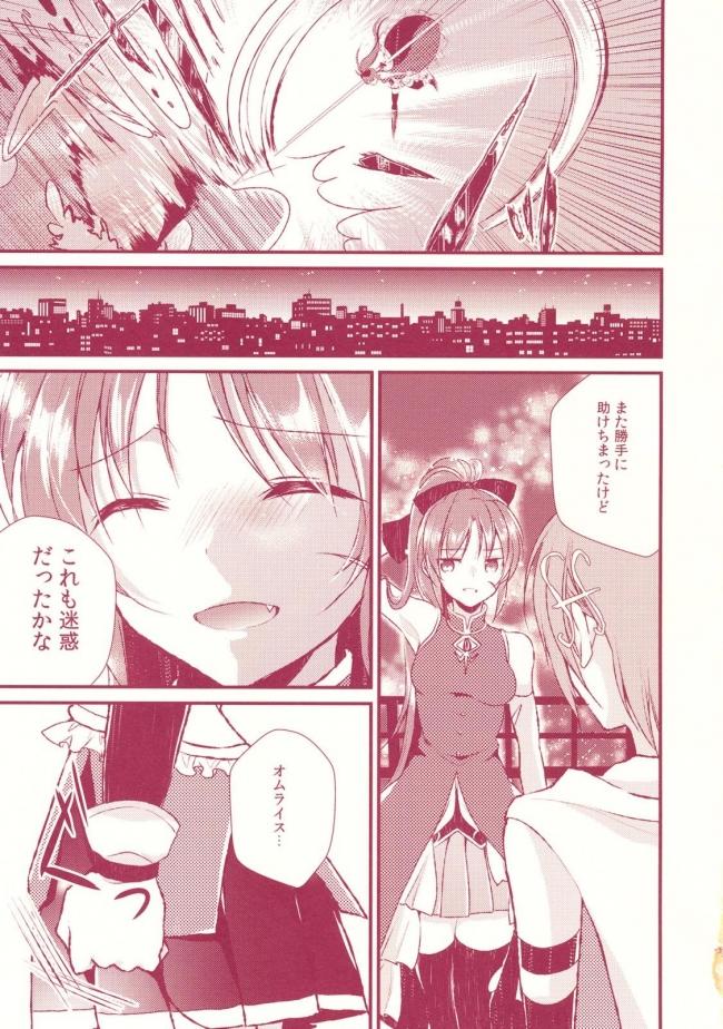 [はちみつバター3g]赤い糸シンドローム (魔法少女まどか☆マギカ)017