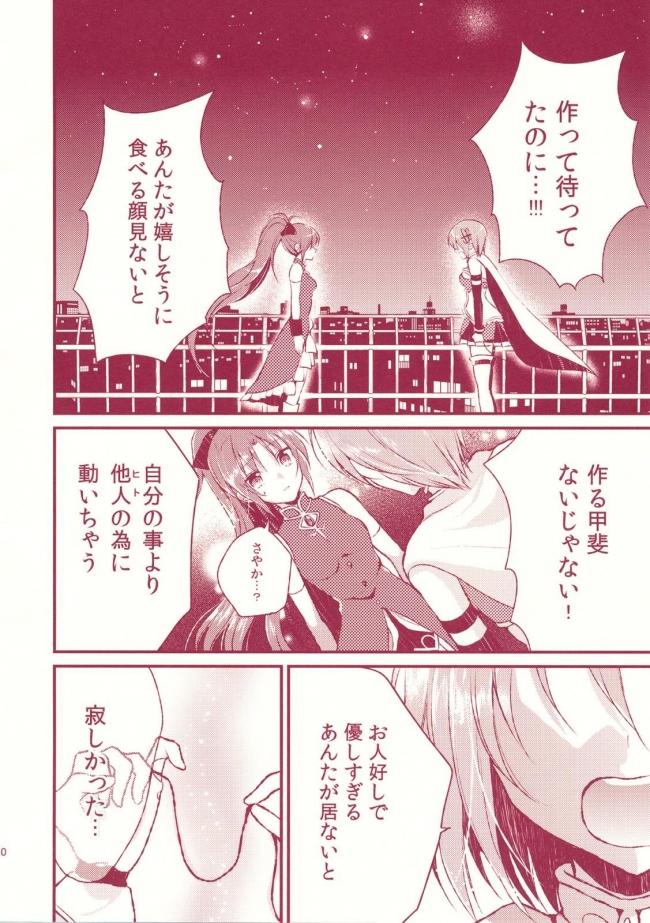 [はちみつバター3g]赤い糸シンドローム (魔法少女まどか☆マギカ)018
