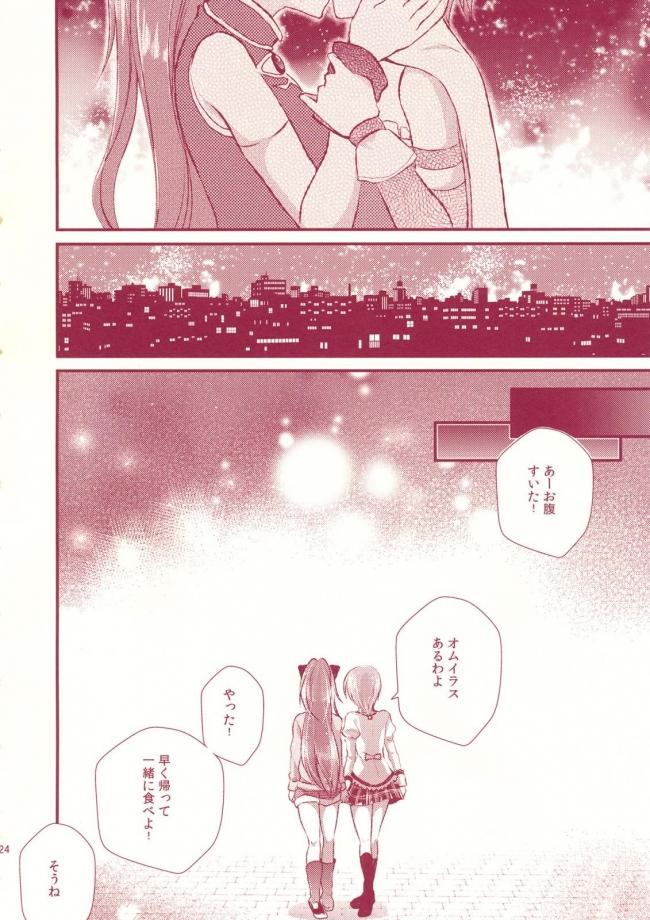 [はちみつバター3g]赤い糸シンドローム (魔法少女まどか☆マギカ)022