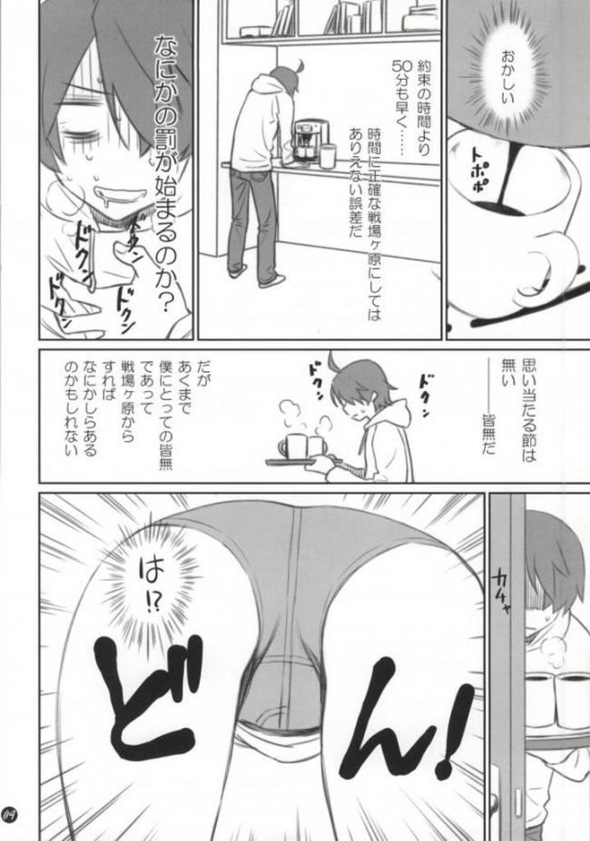 [Bloody Okojo]こよみフェチ (化物語)002