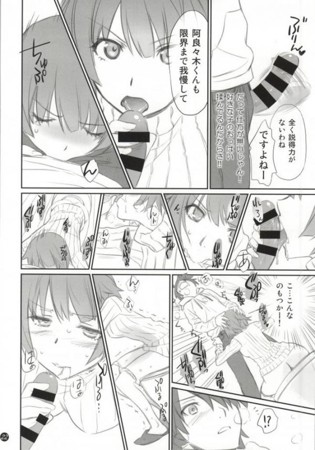 [Bloody Okojo]こよみフェチ (化物語)020