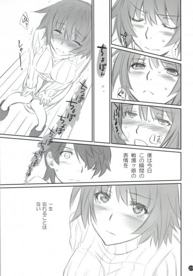 [Bloody Okojo]こよみフェチ (化物語)021
