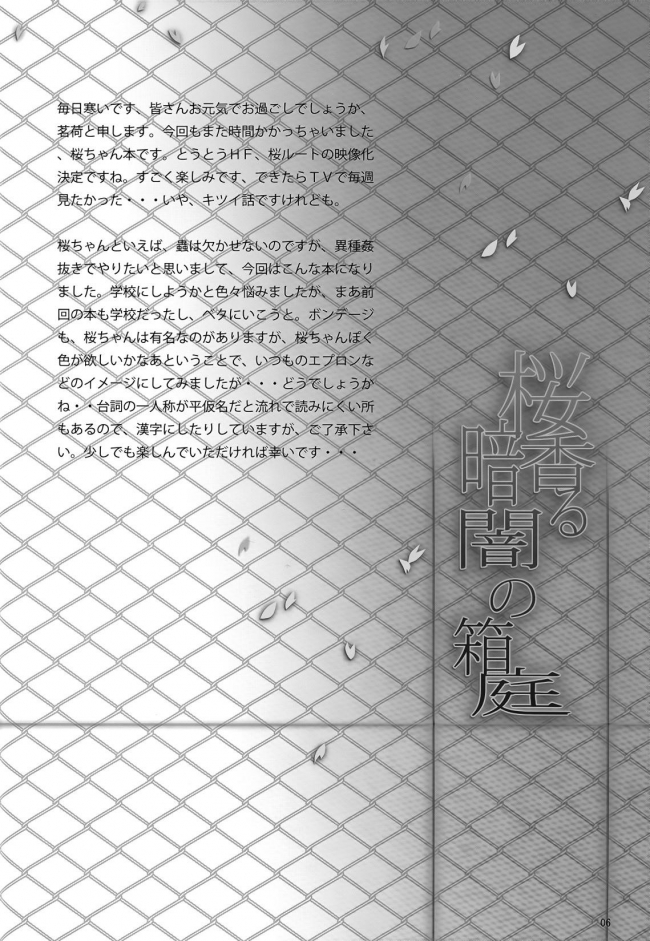 [Dark battery]桜香る暗闇の箱庭 (Fate)005