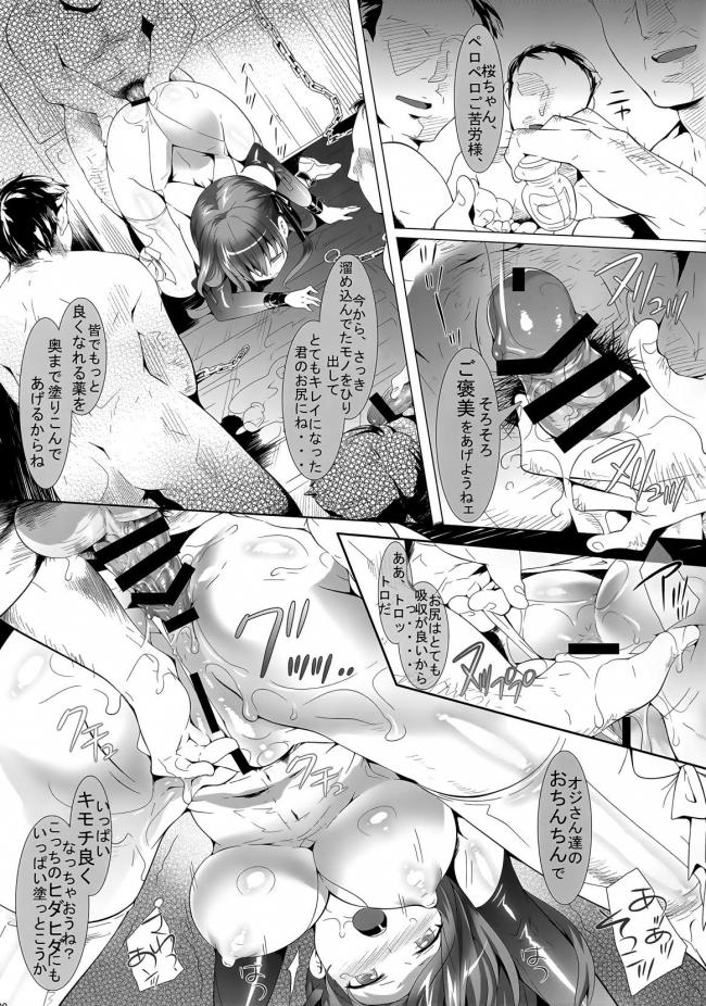 [Dark battery]桜香る暗闇の箱庭 (Fate)008