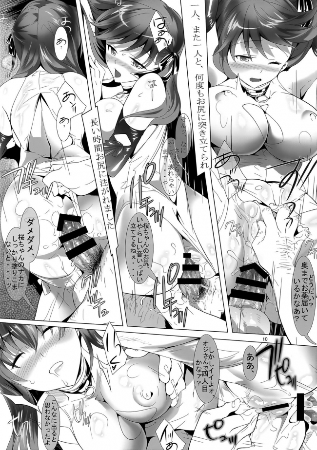 [Dark battery]桜香る暗闇の箱庭 (Fate)009