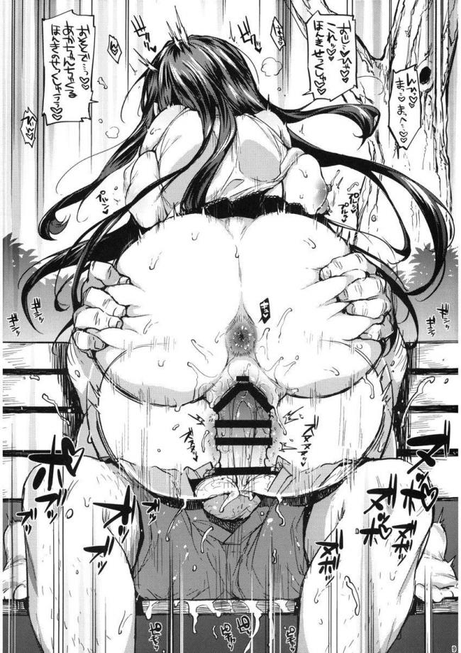 [夢茶会] ちーちゃん開発日記4.1007