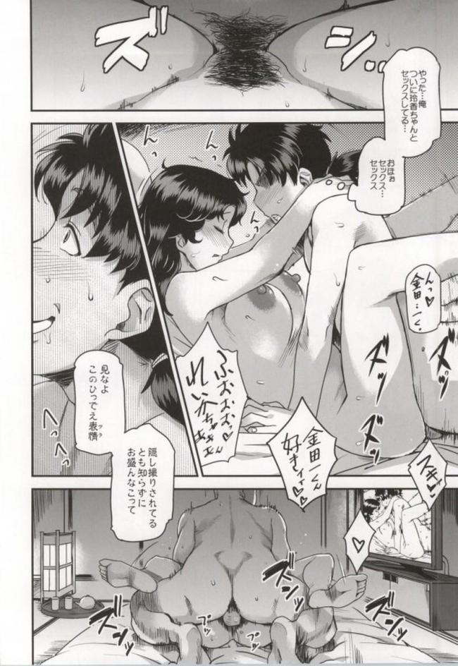 [Finecraft69]七瀬さんに横恋慕 (金田一少年の事件簿)010