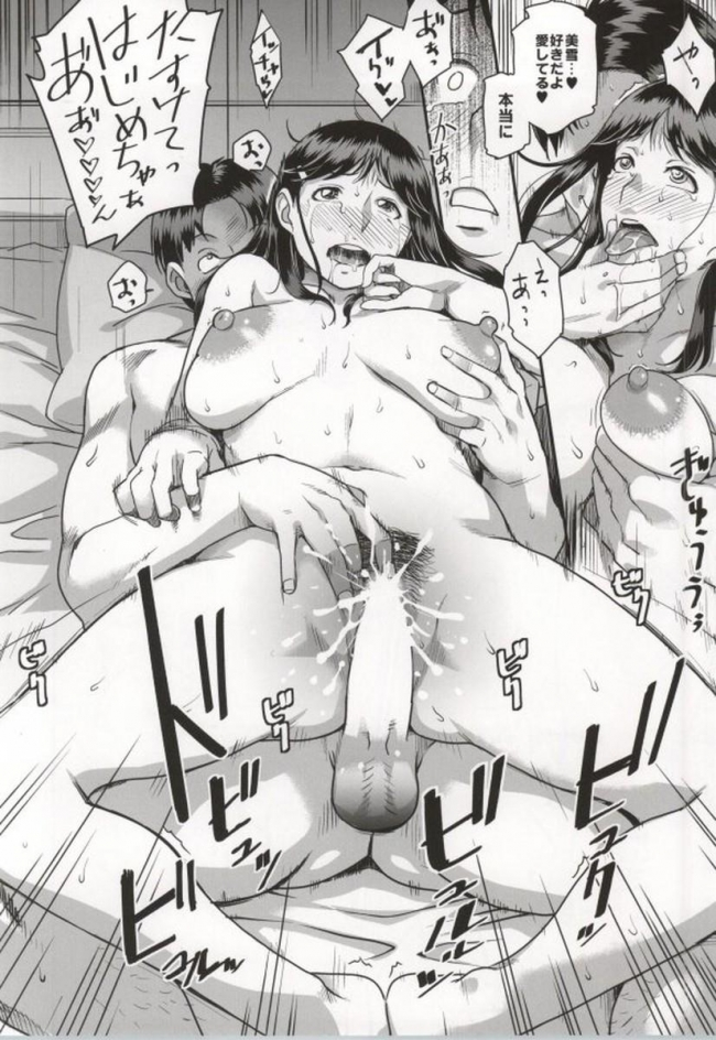 [Finecraft69]七瀬さんに横恋慕 (金田一少年の事件簿)024