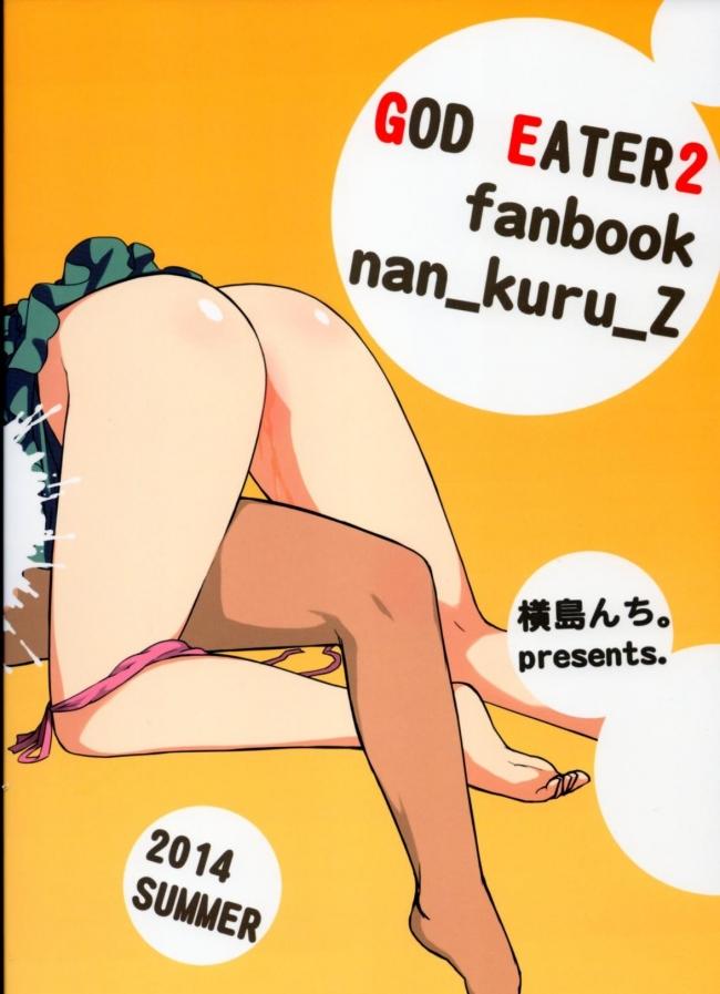 [横島んち。]ナンクルZ (God Eater)001