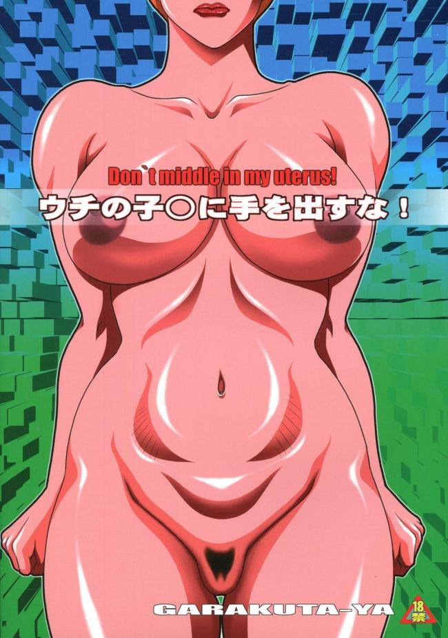 [我楽多屋]Don`t meddle in my Uterus! (ウチのムスメに手を出すな!)001