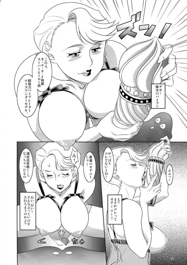 [我楽多屋]Don`t meddle in my Uterus! (ウチのムスメに手を出すな!)005