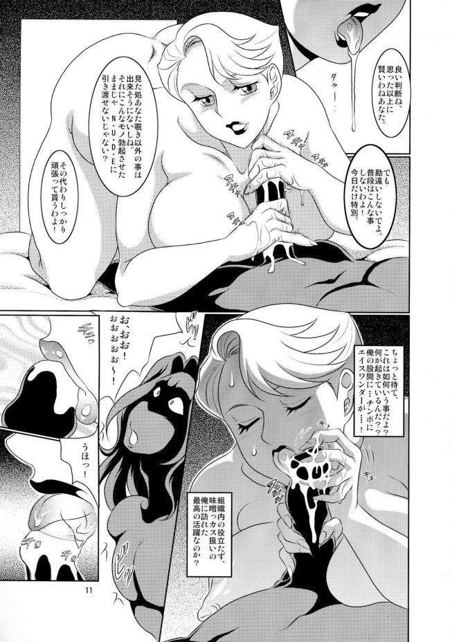 [我楽多屋]Don`t meddle in my Uterus! (ウチのムスメに手を出すな!)010