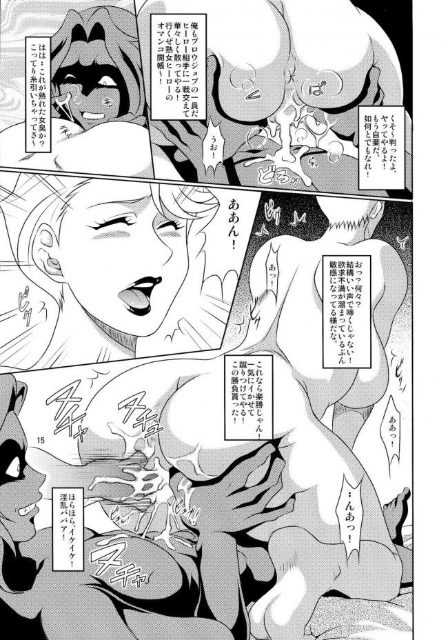 [我楽多屋]Don`t meddle in my Uterus! (ウチのムスメに手を出すな!)014