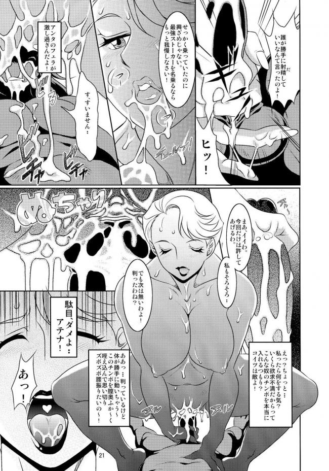 [我楽多屋]Don`t meddle in my Uterus! (ウチのムスメに手を出すな!)020