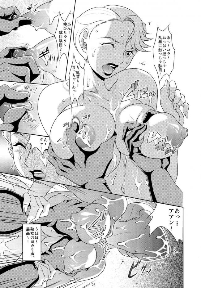 [我楽多屋]Don`t meddle in my Uterus! (ウチのムスメに手を出すな!)024