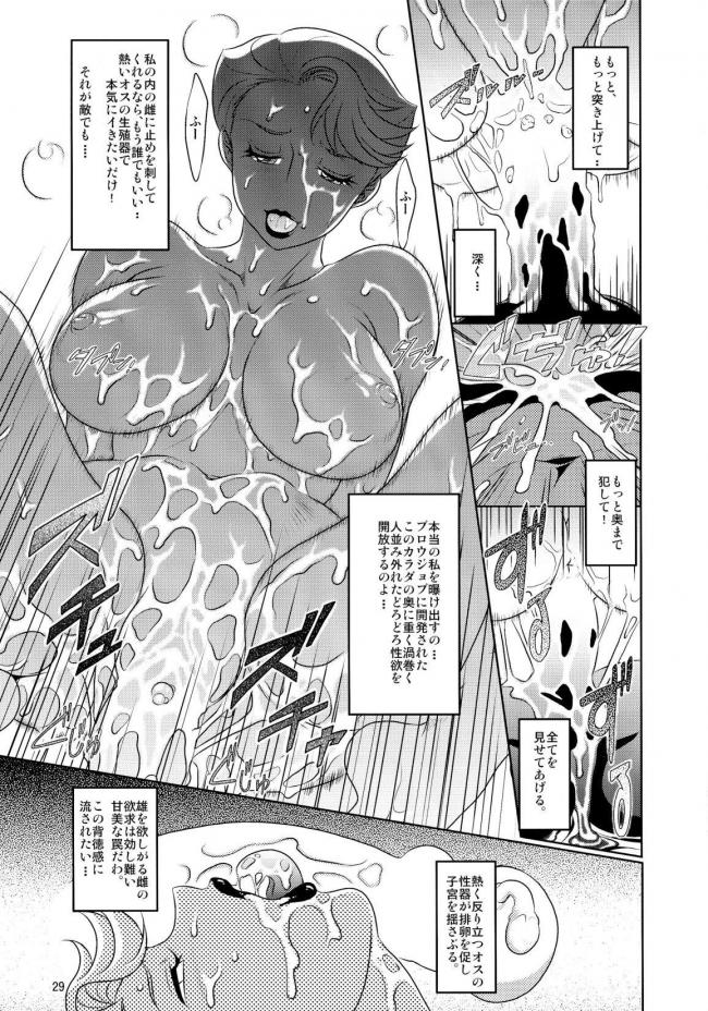 [我楽多屋]Don`t meddle in my Uterus! (ウチのムスメに手を出すな!)028