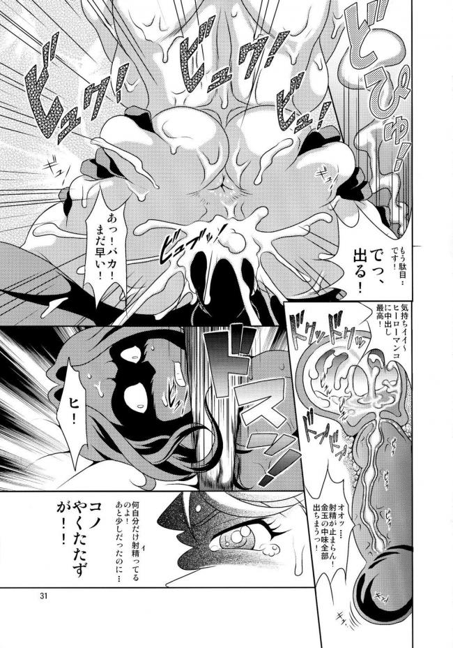 [我楽多屋]Don`t meddle in my Uterus! (ウチのムスメに手を出すな!)030