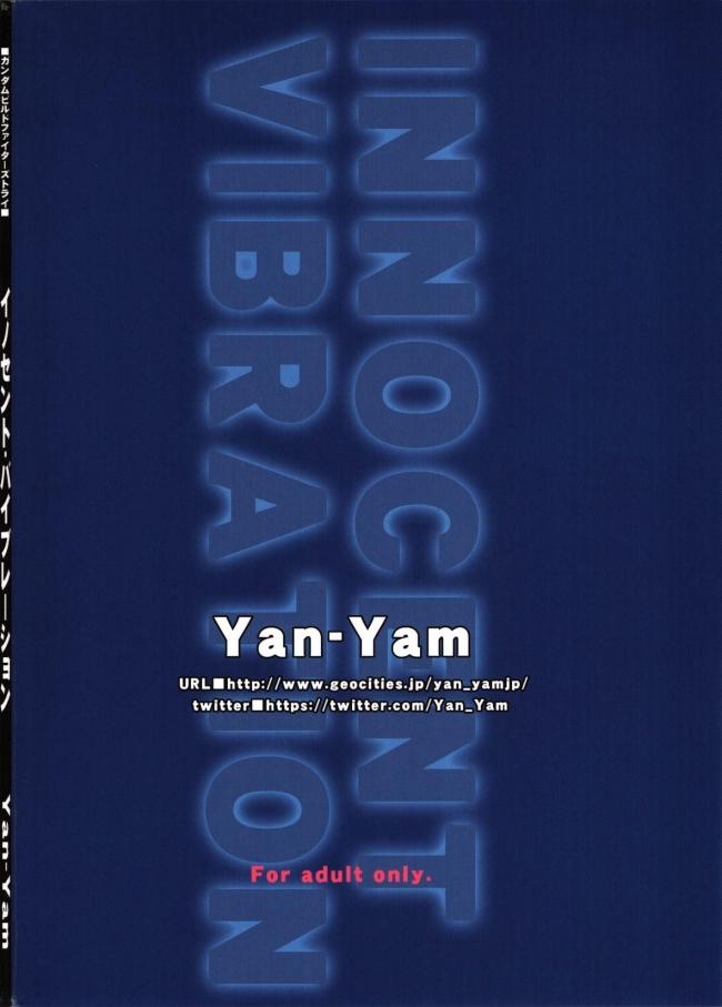 [Yan-Yam]イノセント・バイブレーション (ガンダムビルドファイターズトライ)001
